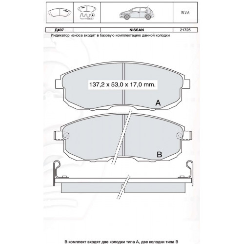 Колодки тормозные дисковые INTELLI D497E Nissan 200/Cube/Juke/Maxima/Teana/Tiida/Suzuki SX4
