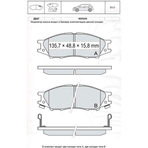 Колодки тормозные дисковые INTELLI D647E Nissan Almera Classic 06