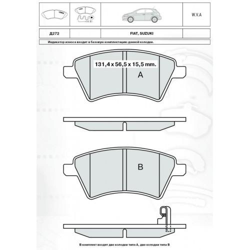 Колодки тормозные дисковые INTELLI D272E FIAT SEDICI (06/06-), SUZUKI SX4 (06/06-)