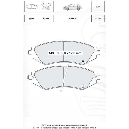 Колодки тормозные дисковые INTELLI D133EI Chevrolet Epica/Evanda/Lacetti/Lanos/Daewoo
