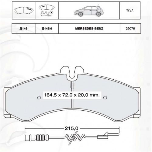 Колодки тормозные дисковые INTELLI D146EI MB Sprinter