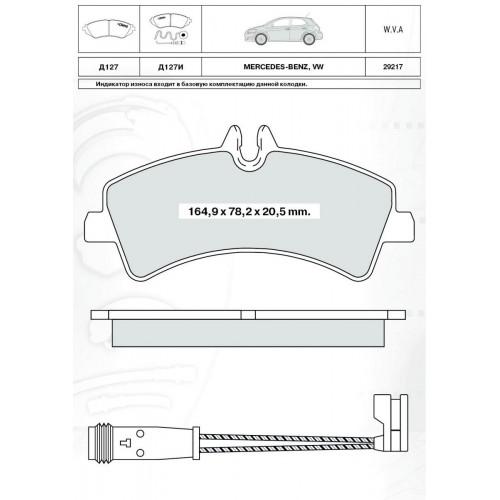 Колодки тормозные дисковые INTELLI D127EI с дат.износа Mercedes-Benz Sprinter 06-/VW Crafter 06