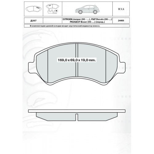 Колодки тормозные дисковые INTELLI D397E Citroen Jumper;Fiat Ducato;Peugeot Boxer c 06-R16