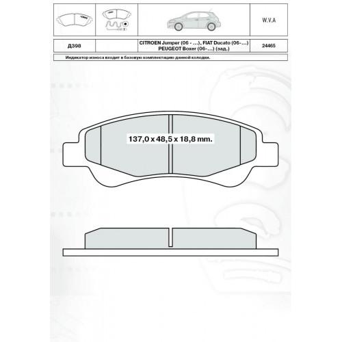 Колодки тормозные дисковые INTELLI D398E Citroen Jumper;Fiat Ducato;Peugeot Boxer c 06-R15/R16