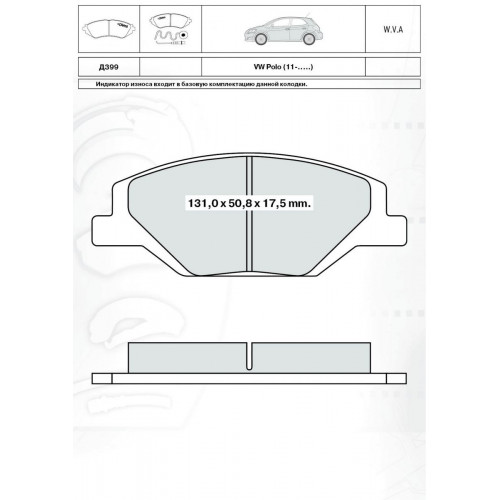 Колодки тормозные дисковые INTELLI D399E SKODA: FABIA/RAPID 11.11-; VW Polo(Калуга) 6RU698151